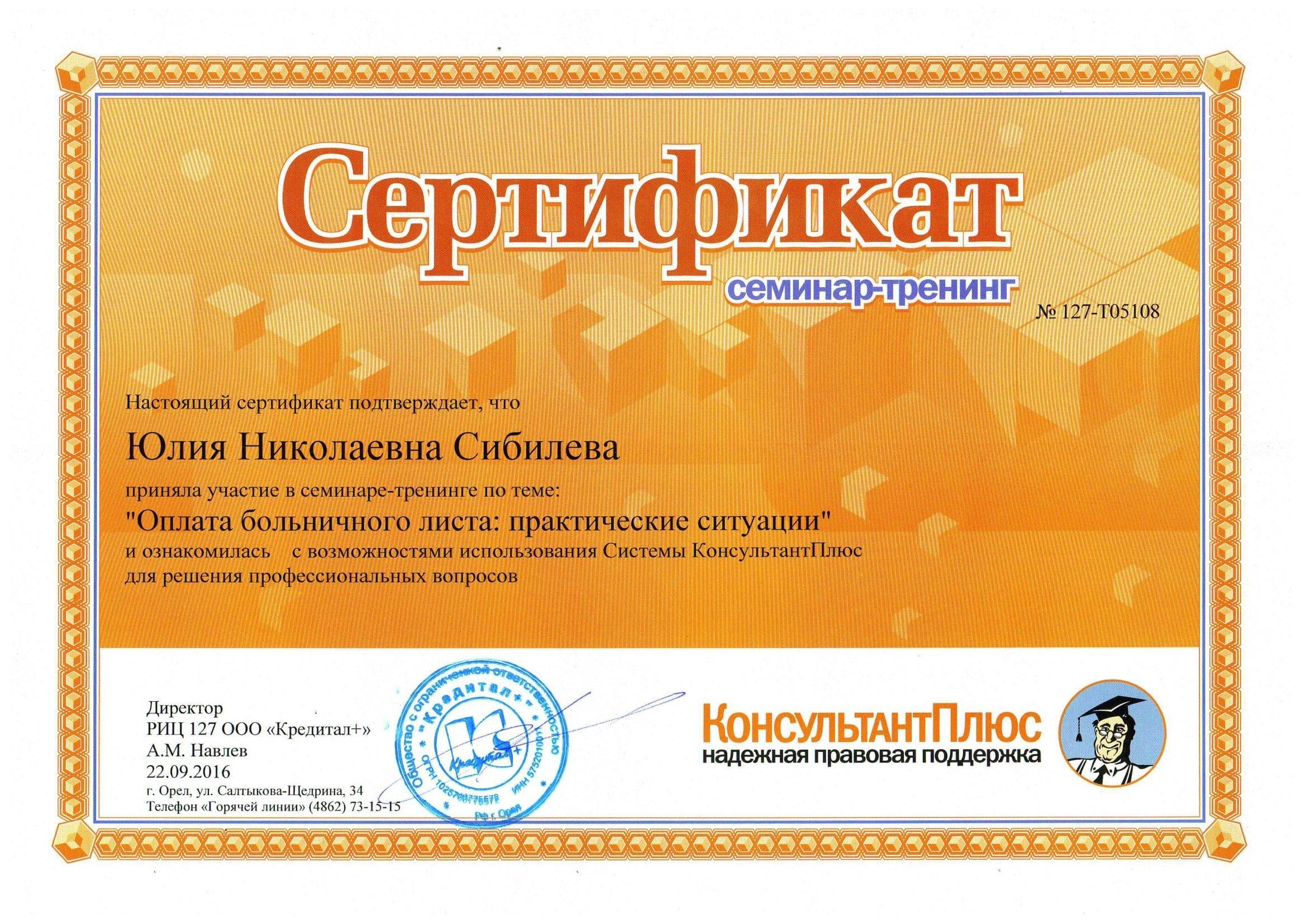 """Документы ООО """"Империя-Финанс"""""""